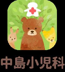 中島小児科